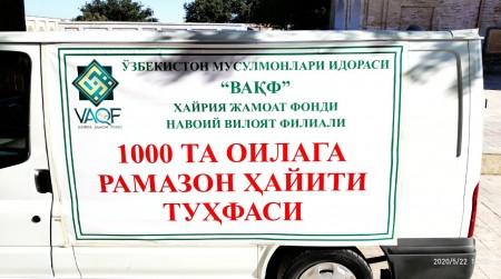 1000 та оилага Рамазон туҳфаси