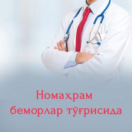 Номаҳрам беморлар тўғрисида